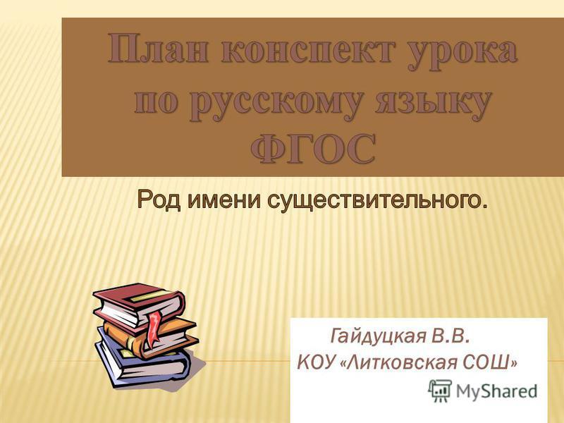 Гайдуцкая В.В. КОУ «Литковская СОШ»