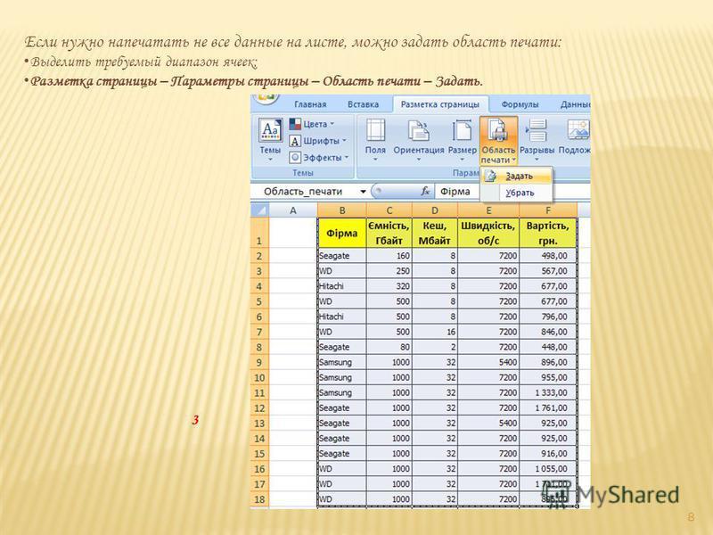 8 Если нужно напечатать не все данные на листе, можно задать область печати: Выделить требуемый диапазон ячеек; Разметка страницы – Параметры страницы – Область печати – Задать. 3