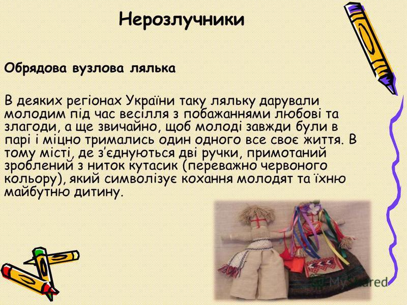 Мати з дитиною Лялька з діточками нагадує іконописний образ Богородиці. Її дарують новоствореним сім'ям. Ганчіркову ляльку – берегиню, вироблену власними руками, мати дарувала донечці перед весіллям, благословляючи таким чином на щасливе заміжжя. Гос