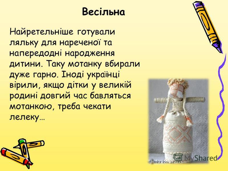 Нерозлучники Обрядова вузлова лялька В деяких регіонах України таку ляльку дарували молодим під час весілля з побажаннями любові та злагоди, а ще звичайно, щоб молоді завжди були в парі і міцно тримались один одного все своє життя. В тому місті, де з