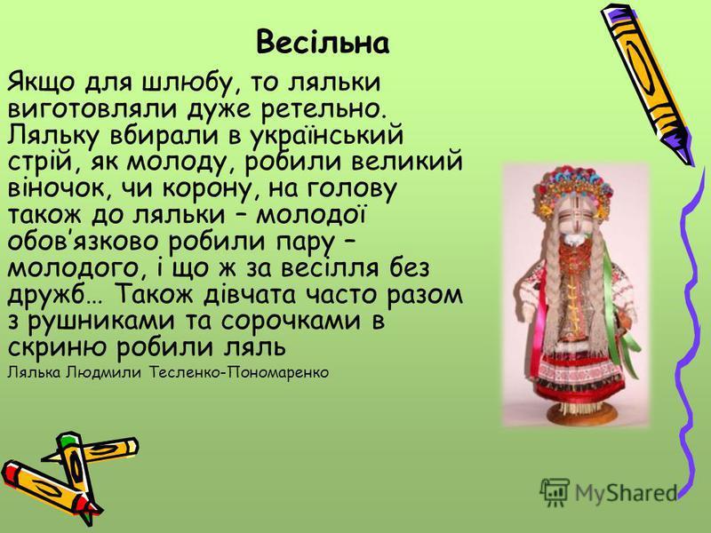 Весільна Найретельніше готували ляльку для нареченої та напередодні народження дитини. Таку мотанку вбирали дуже гарно. Іноді українці вірили, якщо дітки у великій родині довгий час бавляться мотанкою, треба чекати лелеку…