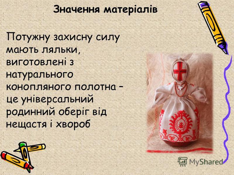 Лялька -мотанка Українська народна лялька є втіленням добра і лагідності. Це оберіг людської душі і долі, символ предків. Це символ Великої Матері, яка створила все суще і береже до цих пір народжені нею душі.