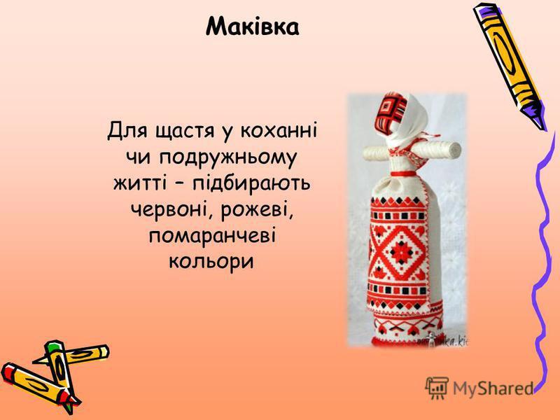 Забава Якщо лялька робиться на добробут та здоровя родини – для одягу підбираються червоно-зелені відтінки