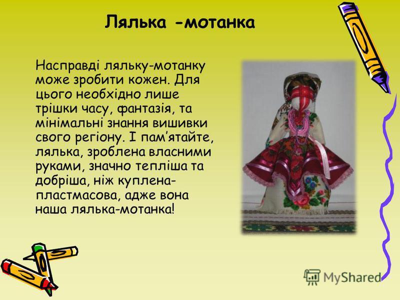 Солярний знак Найважливіший етап – намотування хреста на обличчі ляльки. Підбираємо нитки, аби вони личили до обраних кольорів майбутньої одежі мотанки. Крім того, треба виходити зі значення кольорів