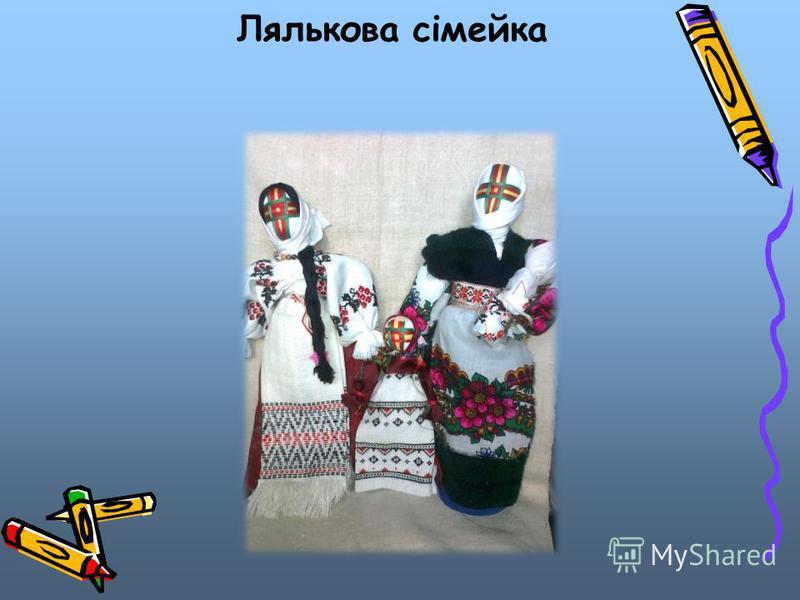 Наші ляльки. !
