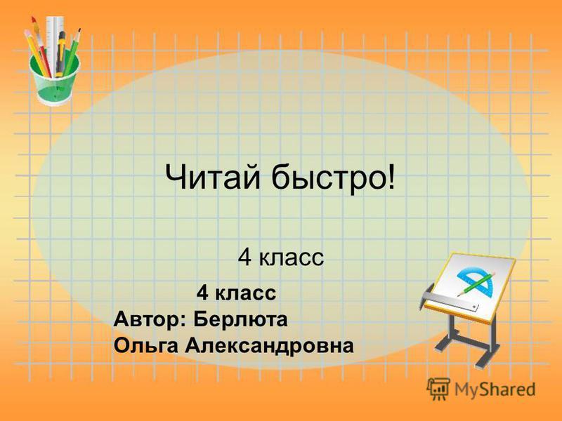 Читай быстро! 4 класс Автор: Берлюта Ольга Александровна