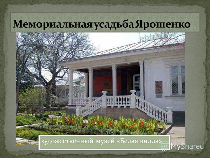 художественный музей «Белая вилла»