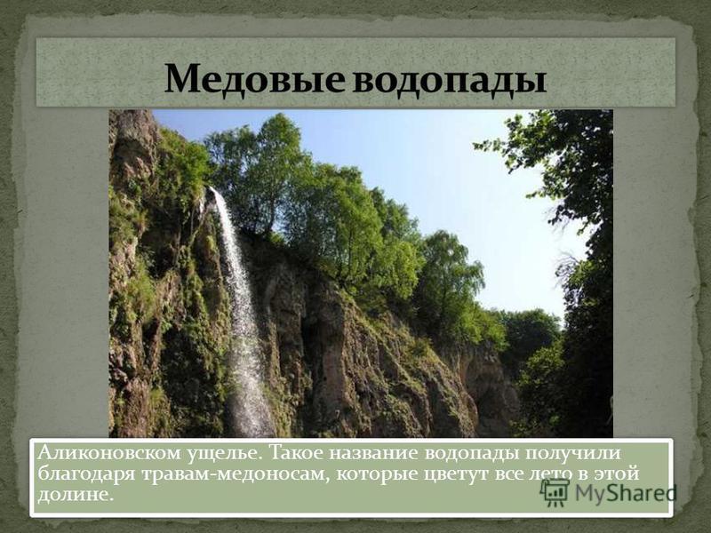Аликоновском ущелье. Такое название водопады получили благодаря травам-медоносам, которые цветут все лето в этой долине.