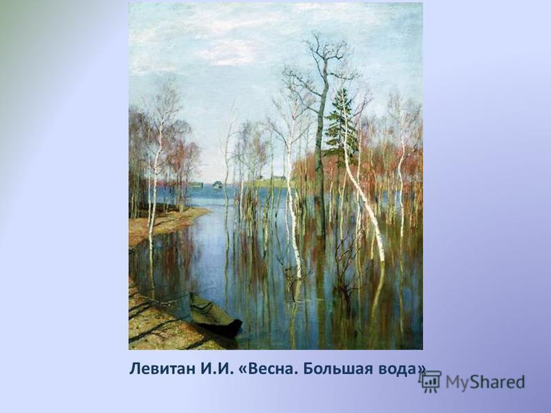 Левитан И.И. «Весна. Большая вода»