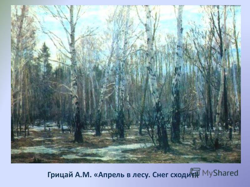 Грицай А.М. «Апрель в лесу. Снег сходит»