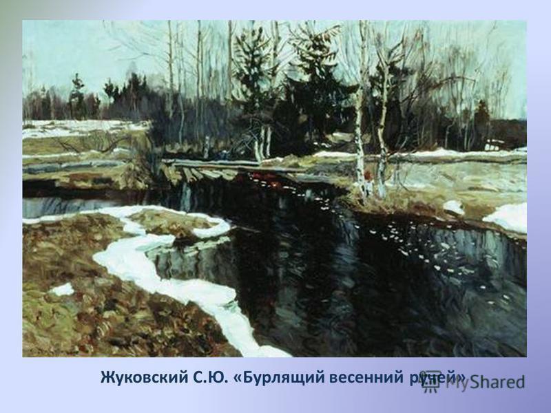 Жуковский С.Ю. «Бурлящий весенний ручей»