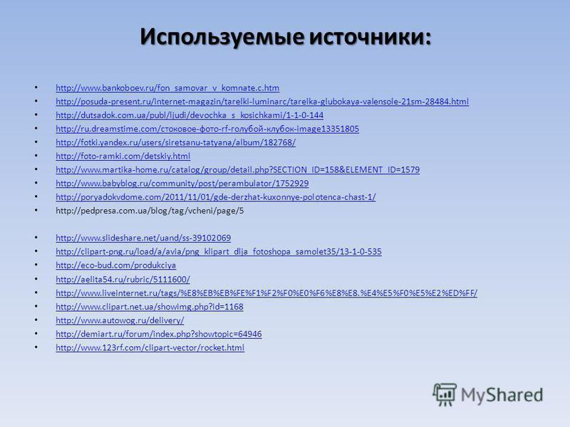 Используемые источники: http://www.bankoboev.ru/fon_samovar_v_komnate.c.htm http://posuda-present.ru/internet-magazin/tarelki-luminarc/tarelka-glubokaya-valensole-21sm-28484. html http://dutsadok.com.ua/publ/ljudi/devochka_s_kosichkami/1-1-0-144 http