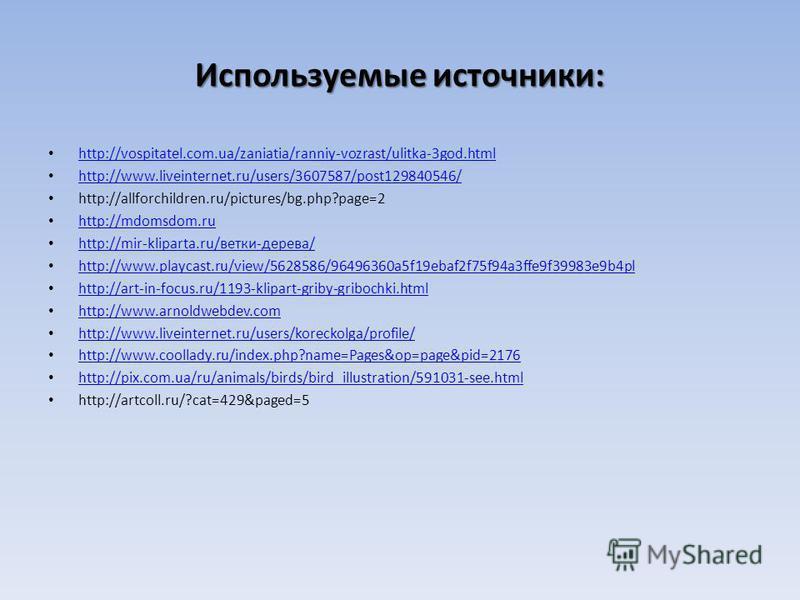 Используемые источники: http://vospitatel.com.ua/zaniatia/ranniy-vozrast/ulitka-3god.html http://www.liveinternet.ru/users/3607587/post129840546/ http://allforchildren.ru/pictures/bg.php?page=2 http://mdomsdom.ru http://mir-kliparta.ru/ветки-дерева/