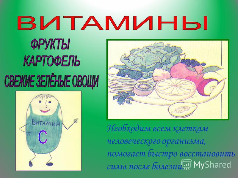 Необходим всем клеткам человеческого организма, помогает быстро восстановить силы после болезни.