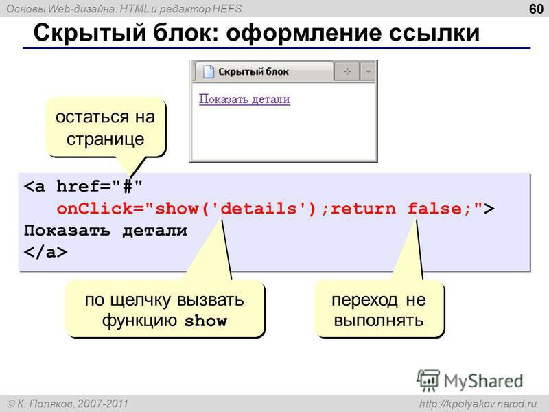Основы Web-дизайна: HTML и редактор HEFS К. Поляков, 2007-2011 http://kpolyakov.narod.ru 60 Скрытый блок: оформление ссылки <a href=