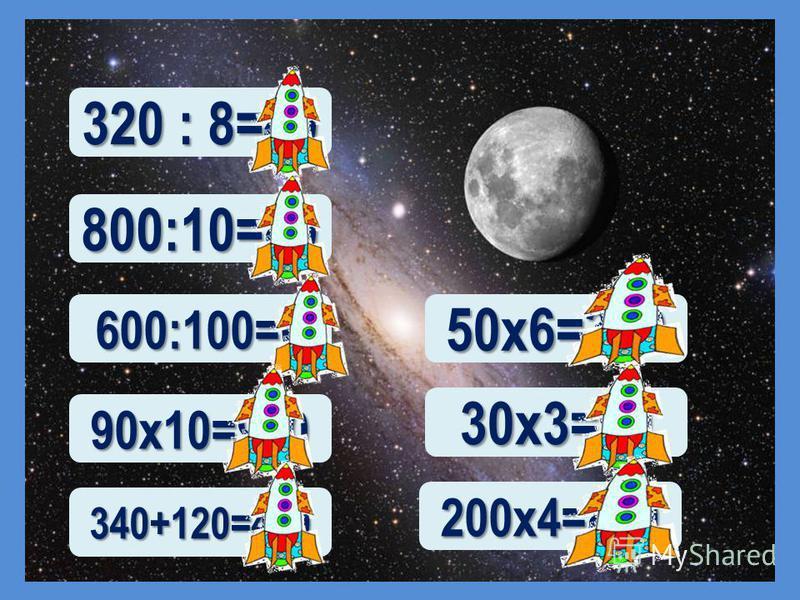 320 : 8=40 800:10=80 600:100=6 90 х 10=900 340+120=460 50 х 6=300 30 х 3=90 200 х 4=800