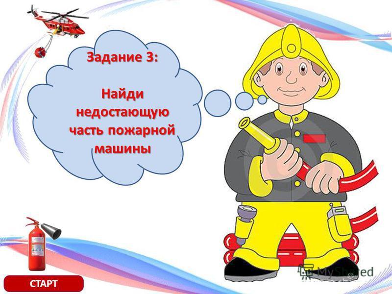 Задание 3: Найди недостающую часть пожарной машины СТАРТ