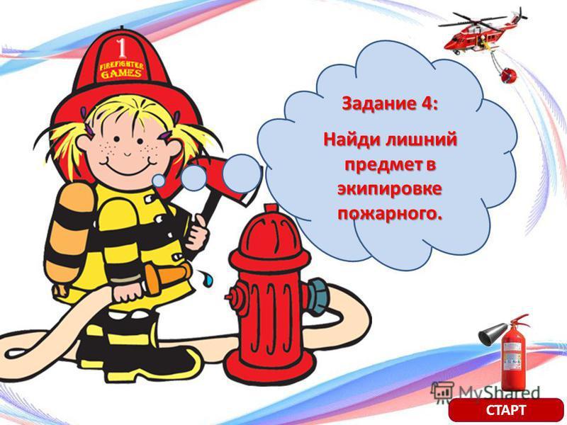 Задание 4: Найди лишний предмет в экипировке пожарного. СТАРТ
