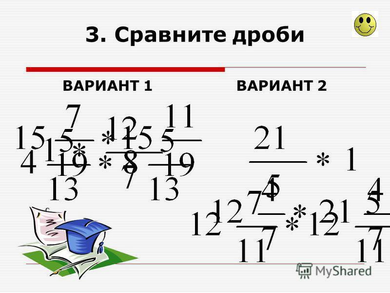 3. Сравните дроби ВАРИАНТ 1ВАРИАНТ 2
