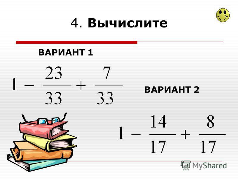 4. Вычислите ВАРИАНТ 1 ВАРИАНТ 2