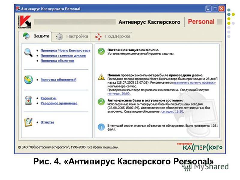 Рис. 4. «Антивирус Касперского Personal»