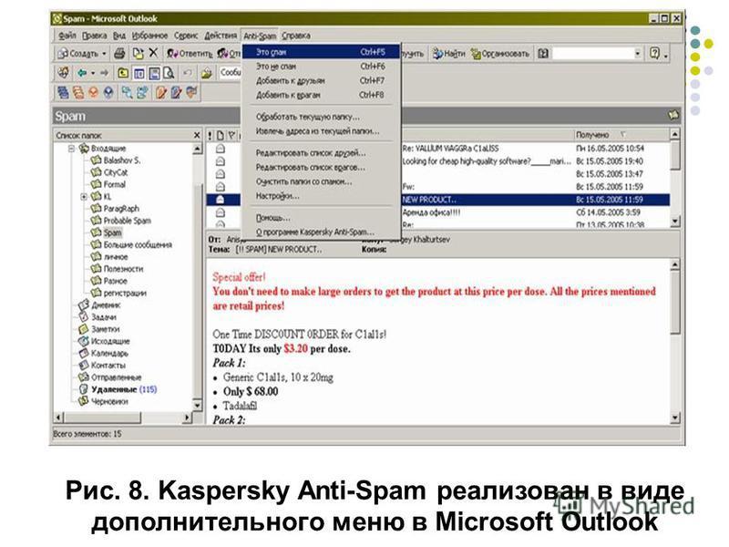 Рис. 8. Kaspersky Anti-Spam реализован в виде дополнительного меню в Microsoft Outlook