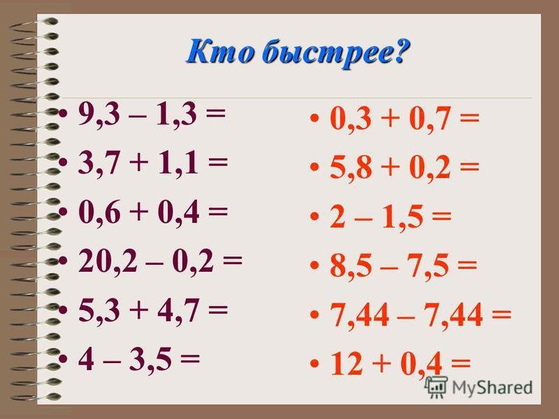 Кто быстрее? 9,3 – 1,3 = 3,7 + 1,1 = 0,6 + 0,4 = 20,2 – 0,2 = 5,3 + 4,7 = 4 – 3,5 = 0,3 + 0,7 = 5,8 + 0,2 = 2 – 1,5 = 8,5 – 7,5 = 7,44 – 7,44 = 12 + 0,4 =
