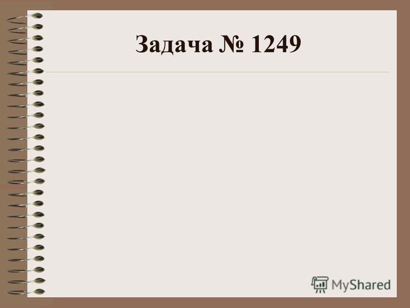 Задача 1249
