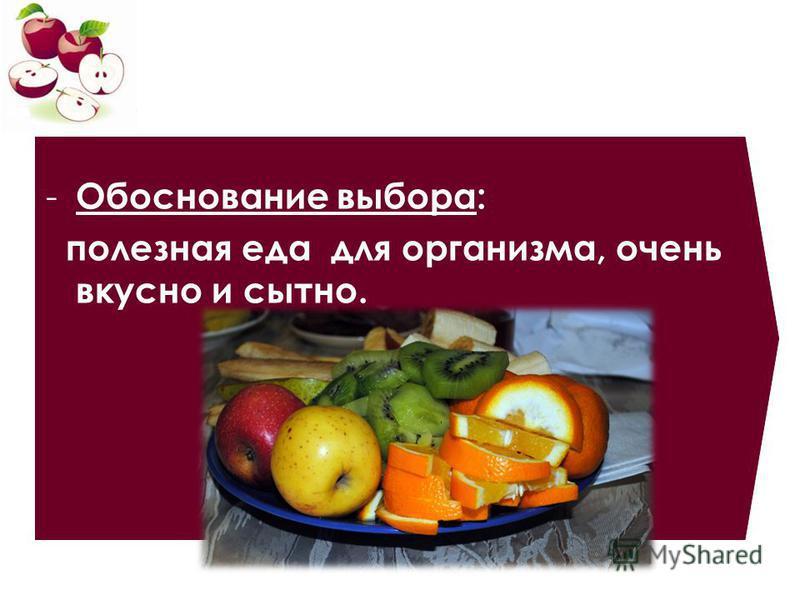 - Обоснование выбора: полезная еда для организма, очень вкусно и сытно.
