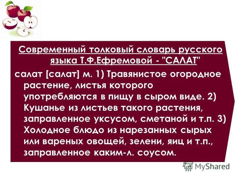 Современный толковый словарь русского языка Т.Ф.Ефремовой -