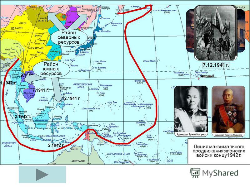 Территориальные захваты до 1931 г. Направления территориальной экспансии Японии 1931- 1933 гг. 1937- 1939 гг. 1940 -1941 гг. (до 7.12.1941 г.) 7.12.1941 г. Нападение на Перл- Харбор 7.12.1941 г. 1941 -1942 гг. Район северных ресурсов Линия максимальн