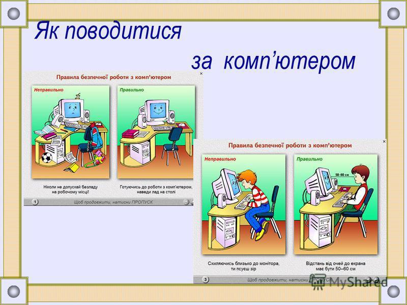 Як поводитися за компютером