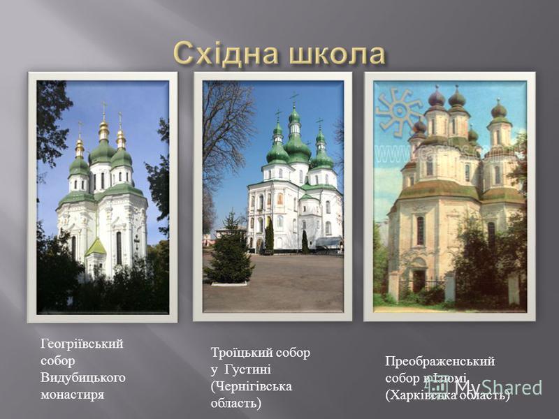 Будівлі храмів утворювали в плані хрест. Особливими були бані. Національна специфіка – відсутність чітко вираженого фасаду. Храм має однаковий вигляд з усіх сторін. Майже однакова висота бань.