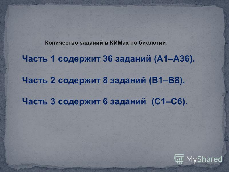 Количество заданий в КИМах по биологии: Часть 1 содержит 36 заданий (А1–А36). Часть 2 содержит 8 заданий (B1–B8). Часть 3 содержит 6 заданий (С1–С6).