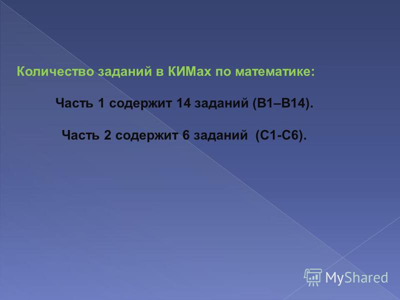 Количество заданий в КИМах по математике: Часть 1 содержит 14 заданий (B1–B14). Часть 2 содержит 6 заданий (С1-С6).