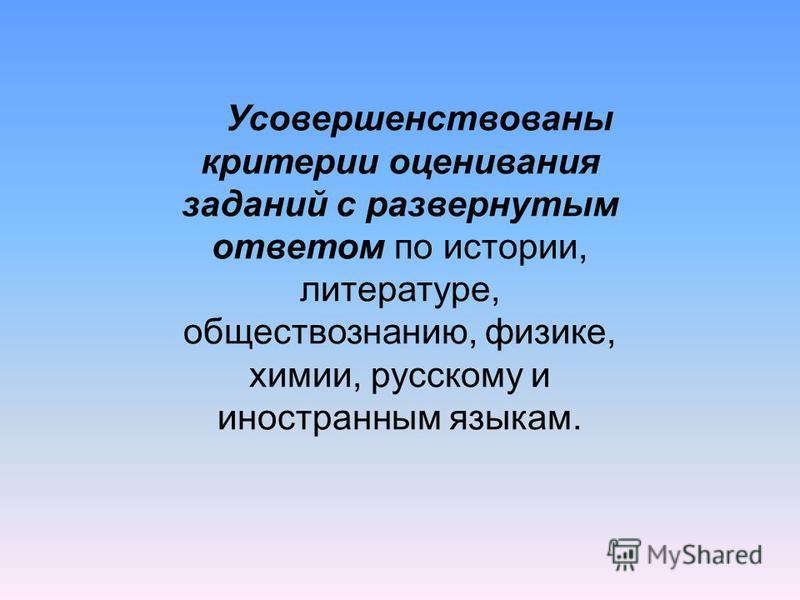 Усовершенствованы критерии оценивания заданий с развернутым ответом по истории, литературе, обществознанию, физике, химии, русскому и иностранным языкам.