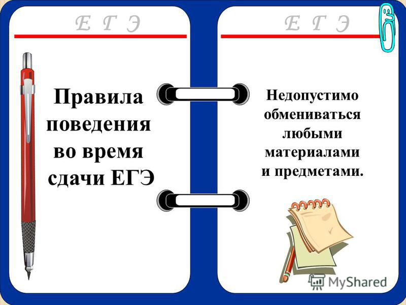Правила поведения во время сдачи ЕГЭ Недопустимо обмениваться любыми материалами и предметами. Е Г Э