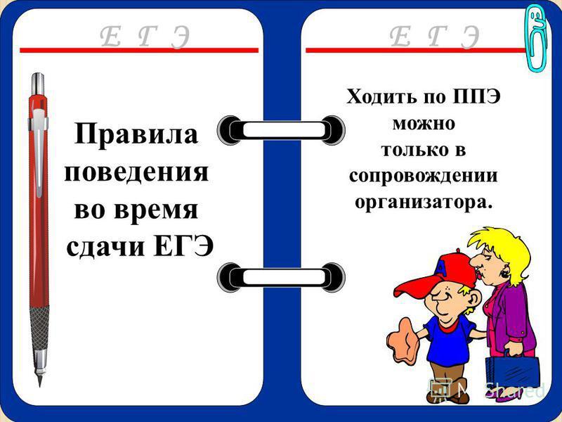 Правила поведения во время сдачи ЕГЭ Ходить по ППЭ можно только в сопровождении организатора. Е Г Э