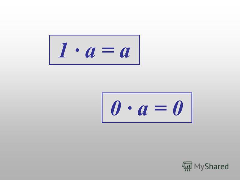 1 · a = a 0 · a = 0