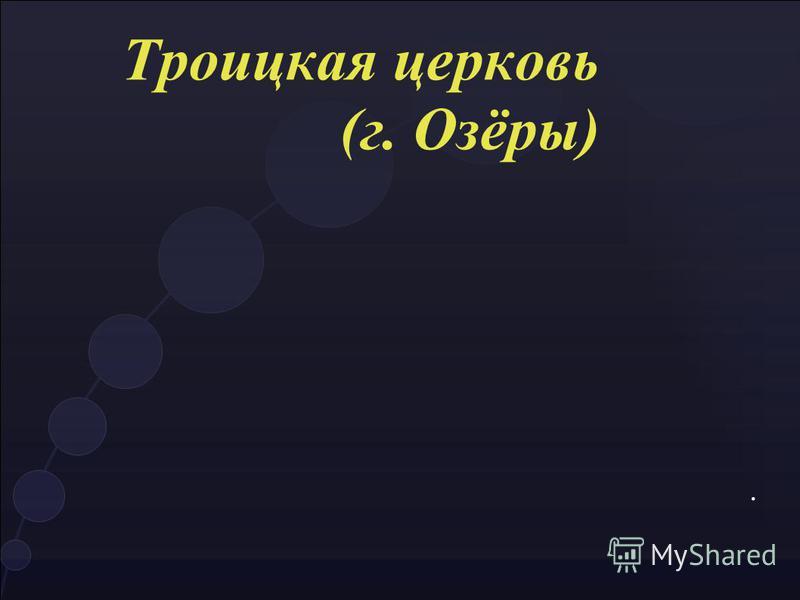 Троицкая церковь (г. Озёры).