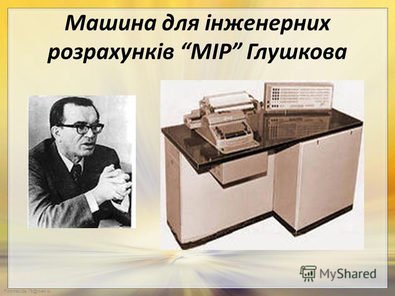 FokinaLida.75@mail.ru Машина для інженерних розрахунків МІР Глушкова
