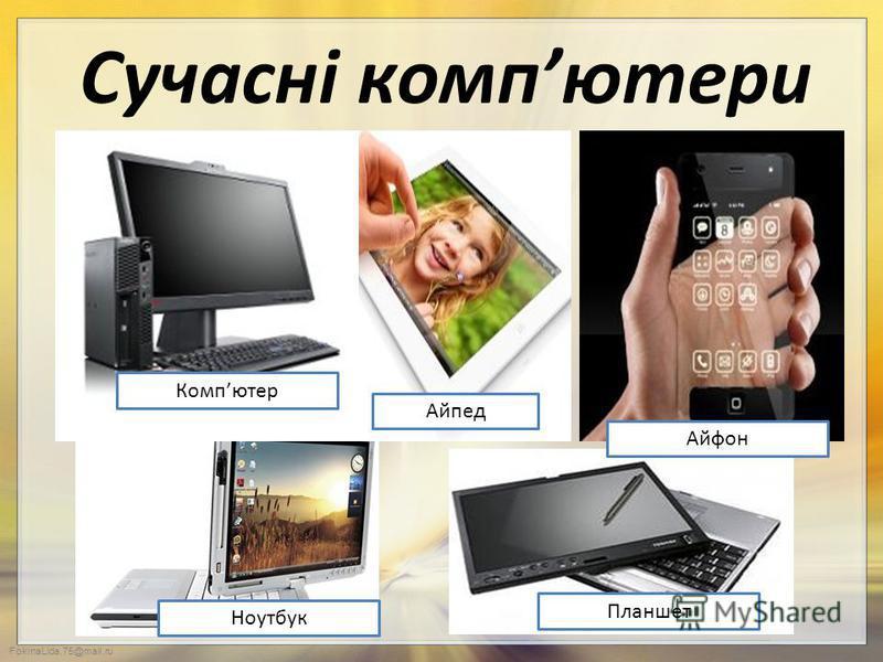 FokinaLida.75@mail.ru Сучасні компютери Компютер Айпед Айфон Ноутбук Планшет