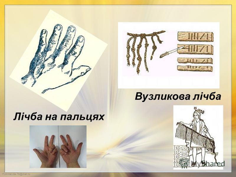 FokinaLida.75@mail.ru Лічба на пальцях Вузликова лічба