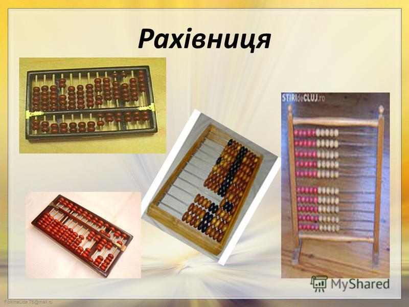 FokinaLida.75@mail.ru Рахівниця