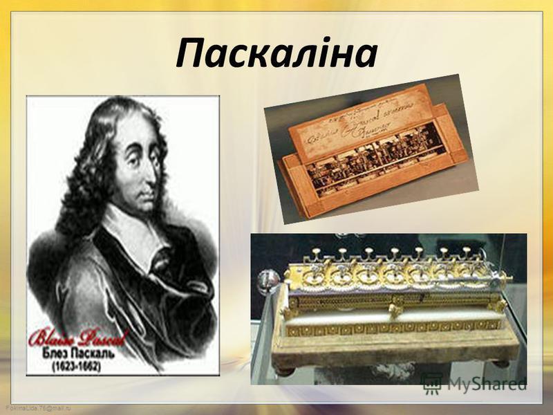 FokinaLida.75@mail.ru Паскаліна