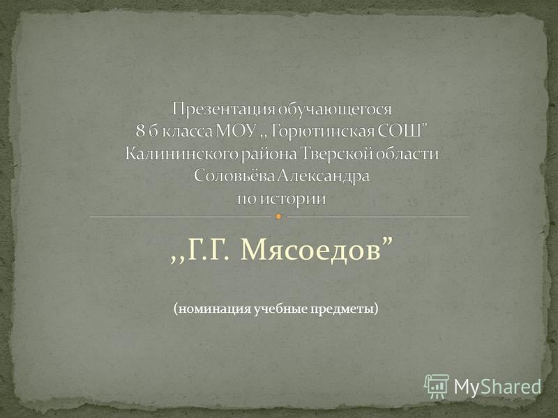 ,,Г.Г. Мясоедов (номинация учебные предметы)