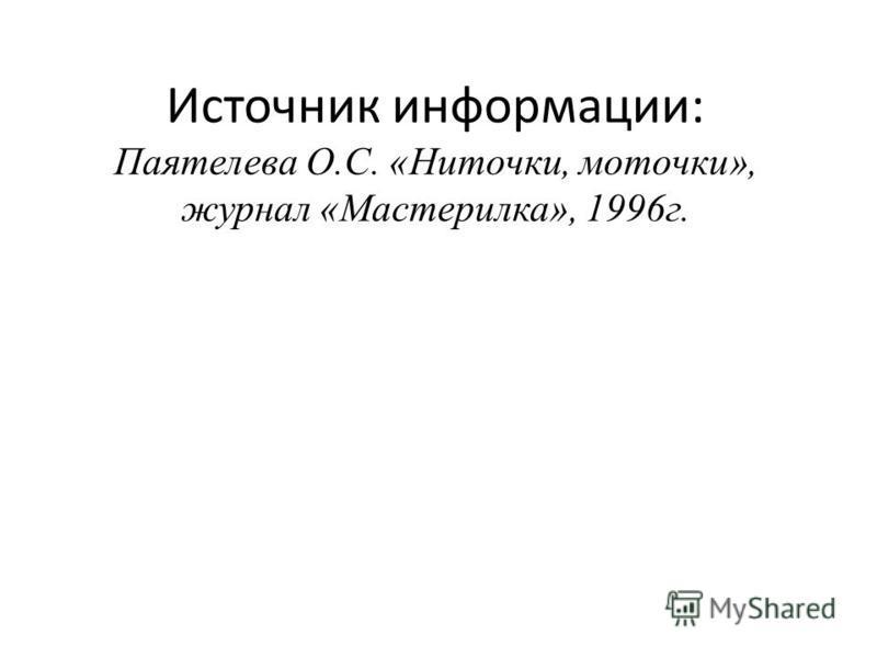 Источник информации: Паятелева О.С. «Ниточки, моточки», журнал «Мастерилка», 1996 г.