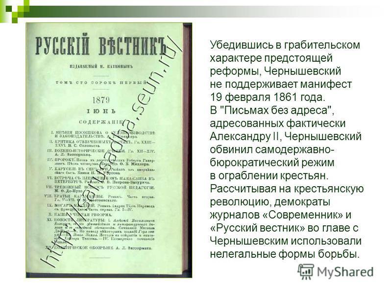 Убедившись в грабительском характере предстоящей реформы, Чернышевский не поддерживает манифест 19 февраля 1861 года. В