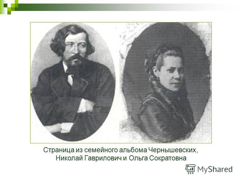 Страница из семейного альбома Чернышевских, Николай Гаврилович и Ольга Сократовна