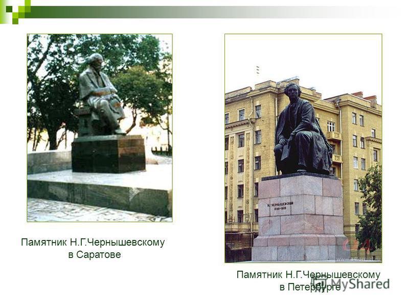 Памятник Н.Г.Чернышевскому в Петербурге Памятник Н.Г.Чернышевскому в Саратове